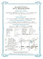 Komenoki_art_museum_b