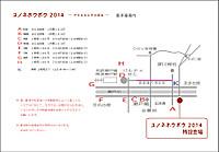 Houbou2014chushajou