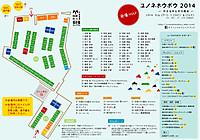 Yunonemap2014